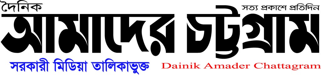 Dainik amader Chattagram